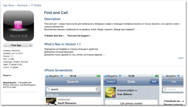 Photo of Apple retira da App Store aplicativo malicioso que enviava SPAM por SMS para os contatos