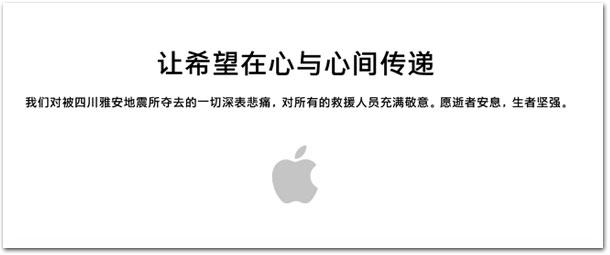 Doações na China