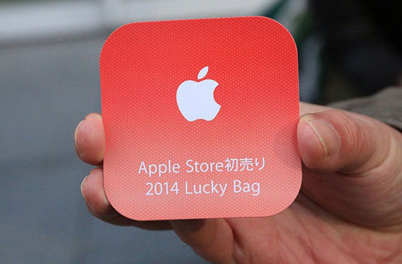 Lucky Bag Apple