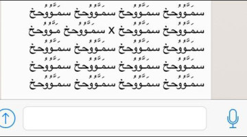 Código Árabe