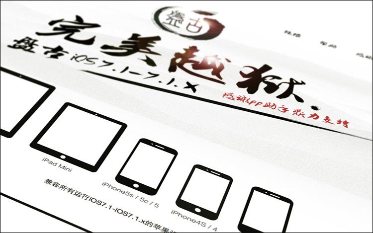Photo of Chineses lançam solução pouco confiável para jailbreak do iOS 7.1