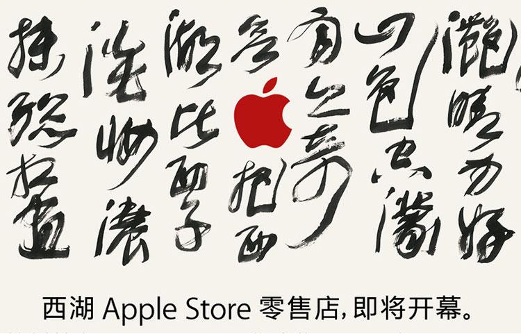 Photo of Apple divulga vídeo sobre inauguração de nova loja na China
