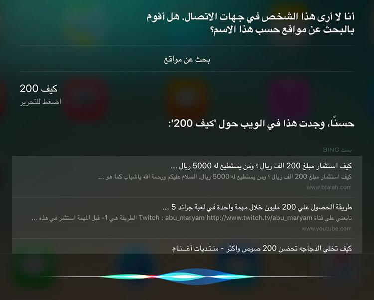 Siri Arabe
