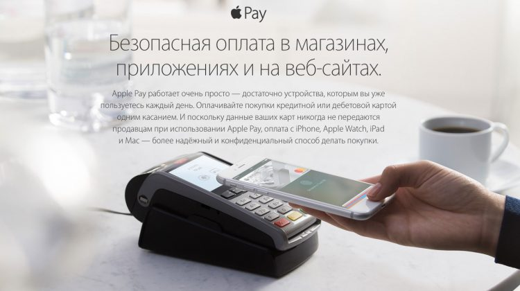 Apple Pay Russia