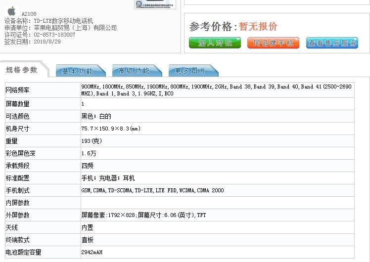 Certificação chinesa da bateria